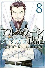 アルスラーン戦記(8) (週刊少年マガジンコミックス) Kindle版