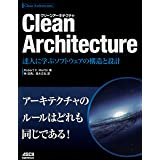 Clean Architecture 達人に学ぶソフトウェアの構造と設計