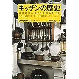 キッチンの歴史[新装版]