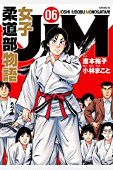 JJM 女子柔道部物語(6) (イブニングコミックス) Kindle版