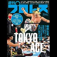 週刊プロレス 2021年 08/11号 No.2133 [雑誌]