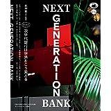 NEXT GENERATION BANK 次世代銀行は世界をこう変える (日本経済新聞出版)