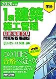1級建築施工管理技術検定試験問題解説集録版〈2020年版〉