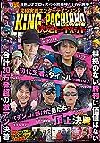 究極実戦エンターテインメント KING of PACHINKO 決定トーナメント ()