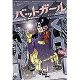 バットガール:バーンサイド (ShoPro Books)