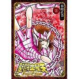 聖闘士星矢 Final Edition 3 (3) (少年チャンピオン・コミックスエクストラ)