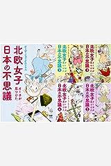 北欧女子オーサが見つけた日本の不思議 1-5巻セット (メディアファクトリーのコミックエッセイ) 単行本
