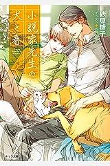 小説家先生の犬と春 (キャラ文庫) Kindle版