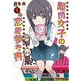 難関女子の恋愛参考書 1巻 (まんがタイムコミックス)