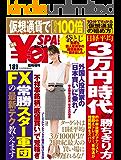 \en_SPA! (エン・スパ)2018年冬号1月8日号 (週刊SPA!(スパ)増刊) ¥en_SPA (デジタル雑誌)