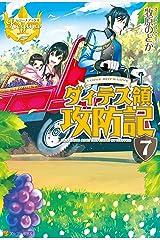 ダィテス領攻防記7 (レジーナブックス) Kindle版