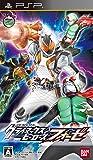 仮面ライダー クライマックスヒーローズ フォーゼ - PSP