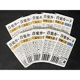 リズムピアノ 音楽カード 【5種類×2セット】(音符、休符、記号、音階ト音、音階へ音)