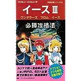 イース3必勝攻略法 (ファミリーコンピュータ完璧攻略シリーズ)