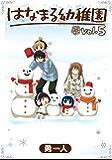 はなまる幼稚園 5巻 (デジタル版ヤングガンガンコミックス)