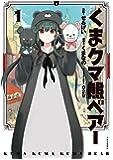 くま クマ 熊 ベアー 1 (PASH!COMICS)