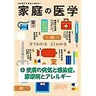 家庭の医学 電子分冊版(6)皮膚の病気と感染症、膠原病とアレルギー