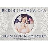 SKE48大矢真那卒業コンサート/第1回SKE48ユニット対抗戦(DVD6枚組)