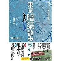 失われた川を歩く 東京「暗渠」散歩 改訂版