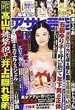 週刊アサヒ芸能 2020年 2/20 号 [雑誌]