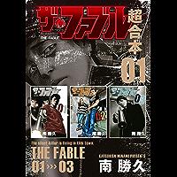 ザ・ファブル 超合本版 1 (ヤングマガジンコミックス)