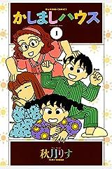 かしましハウス (1) (バンブーコミックス 4コマセレクション) Kindle版