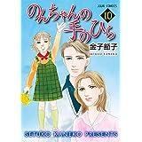 のんちゃんの手のひら : 10 (ジュールコミックス)