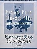 ピアノ・トリオで奏でるクラシック・ファイル ~ヴァイオリン&チェロ・パート譜付~