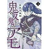 鬼の又鬼のアモ(3) (ヤングマガジンコミックス)