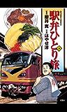 駅弁ひとり旅 : 8 (アクションコミックス)