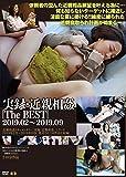 実録・近親相姦[TheBEST] 2019.02-2019.09 [DVD]