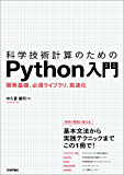 科学技術計算のためのPython入門――開発基礎,必須ライブラリ,高速化