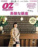 OZmagazine 2018年10月号No.558 銀座 (オズマガジン)