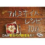 魔法のアルミホイルレシピ100 - 洗いもの、ほぼゼロ! - (ヨシモトブックス)