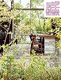 庭 No.236(2019年08月号) [雑誌] 景色を味わう店の庭