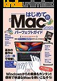 はじめてのMac パーフェクトガイド!2020