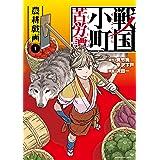 戦国小町苦労譚 農耕戯画(1) (アース・スターコミックス)