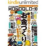 MONOQLO (モノクロ) 2021年 10月号 [雑誌]