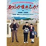 伊東四朗 魔がさした記念コントライブ 「死ぬか生きるか!」 [DVD]
