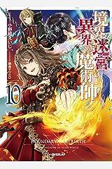境界迷宮と異界の魔術師 10 (オーバーラップノベルス) Kindle版