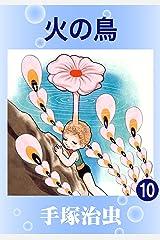 火の鳥 10 Kindle版