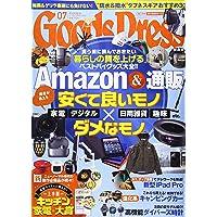 GOODS PRESS(グッズプレス) 2021年 07 月号 [雑誌]