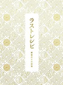 ラストレシピ ~麒麟の舌の記憶~ DVD 豪華版(3枚組)