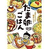 たま卵ごはん~おひとりぶん簡単レシピ~ (レタスコミックエッセイ)