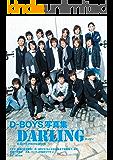 D-BOYS写真集DARLING JUNON PHOTOBOOK