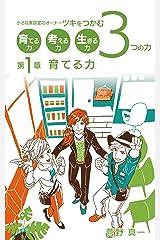 小さな美容室のオーナー~ツキをつかむ3つの力~第1章育てる力 (菅野ブックス) Kindle版