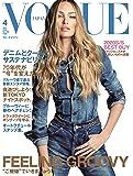 VOGUE JAPAN (ヴォーグジャパン) 2020年4月号