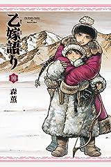乙嫁語り 10巻 (HARTA COMIX) Kindle版