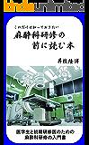 麻酔科研修の前に読む本