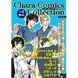 Chara Comics Collection VOL.4 (Charaコミックス)